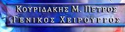 ΓΕΝΙΚΟΣ ΧΕΙΡΟΥΡΓΟΣ ΣΤΡΑΤΙΩΤΙΚΟΣ ΙΑΤΡΟΣ ΘΕΣΣΑΛΟΝΙΚΗ ΚΟΥΡΙΔΑΚΗΣ ΠΕΤΡΟΣ