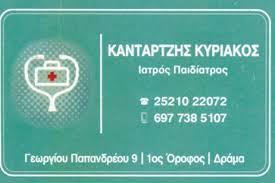 ΠΑΙΔΙΑΤΡΟΣ ΔΡΑΜΑ ΚΑΝΤΑΡΤΖΗΣ ΚΥΡΙΑΚΟΣ