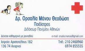 ΠΑΙΔΙΑΤΡΟΣ ΑΧΑΡΝΑΙ ΑΤΤΙΚΗ ΜΑΝΟΥ ΟΡΣΑΛΙΑ