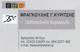 ΟΡΘΟΠΕΔΙΚΟΣ ΚΩΣ ΚΥΡΙΤΣΗΣ ΦΡΑΓΚΟΥΛΗΣ