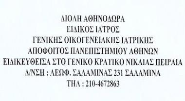 ΓΕΝΙΚΟΣ ΟΙΚΟΓΕΝΕΙΑΚΟΣ ΙΑΤΡΟΣ ΣΑΛΑΜΙΝΑ ΑΤΤΙΚΗ ΔΙΟΛΗ ΑΘΗΝΟΔΩΡΑ