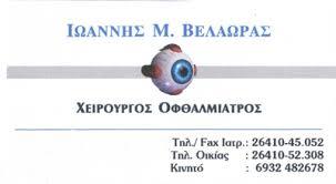 ΟΦΘΑΛΜΙΑΤΡΟΣ ΑΓΡΙΝΙΟ ΒΕΛΑΩΡΑΣ ΙΩΑΝΝΗΣ