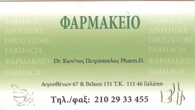 ΦΑΡΜΑΚΕΙΟ ΓΑΛΑΤΣΙ ΑΤΤΙΚΗ ΠΕΤΡΟΠΟΥΛΟΣ ΚΩΝΣΤΑΝΤΙΝΟΣ