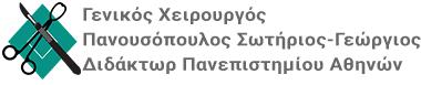 ΓΕΝΙΚΟΣ ΧΕΙΡΟΥΡΓΟΣ ΛΑΠΑΡΟΣΚΟΠΙΚΗ ΧΕΙΡΟΥΡΓΙΚΗ ΚΟΛΩΝΑΚΙ ΑΤΤΙΚΗ ΠΑΝΟΥΣΟΠΟΥΛΟΣ ΣΩΤΗΡΙΟΣ ΓΕΩΡΓΙΟΣ
