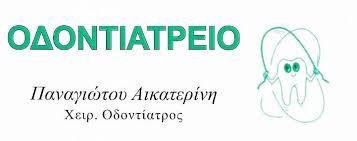 ΟΔΟΝΤΙΑΤΡΟΣ ΧΕΙΡΟΥΡΓΟΣ ΛΑΡΙΣΑ ΠΑΝΑΓΙΩΤΟΥ ΑΙΚΑΤΕΡΙΝΗ