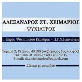 ΨΥΧΙΑΤΡΟΣ ΚΕΡΚΥΡΑ ΧΕΙΜΑΡΙΟΣ ΑΛΕΞΑΝΔΡΟΣ