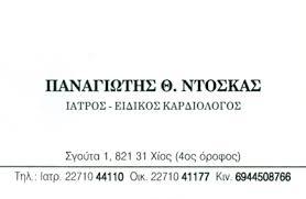 ΚΑΡΔΙΟΛΟΓΟΣ ΧΙΟΣ ΝΤΟΣΚΑΣ ΠΑΝΑΓΙΩΤΗΣ