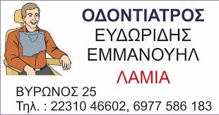 ΟΔΟΝΤΙΑΤΡΟΣ ΧΕΙΡΟΥΡΓΟΣ ΛΑΜΙΑ ΦΘΙΩΤΙΔΑ ΕΥΔΩΡΙΔΗΣ ΕΜΜΑΝΟΥΗΛ