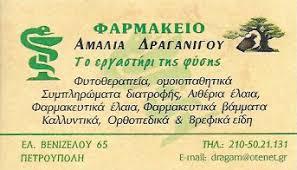 ΦΑΡΜΑΚΕΙΟ ΠΕΤΡΟΥΠΟΛΗ ΑΤΤΙΚΗ ΔΡΑΓΑΝΙΓΟΥ ΑΜΑΛΙΑ
