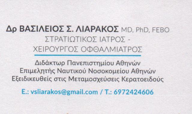 ΟΦΘΑΛΜΙΑΤΡΟΣ ΑΚΤΙΝΑ CENTER ΑΘΗΝΑ ΛΙΑΡΑΚΟΣ ΒΑΣΙΛΕΙΟΣ
