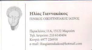 ΓΕΝΙΚΟΣ ΟΙΚΟΓΕΝΕΙΑΚΟΣ ΙΑΤΡΟΣ ΜΑΡΟΥΣΙ ΑΤΤΙΚΗ ΓΙΑΝΝΑΚΑΚΟΣ ΗΛΙΑΣ