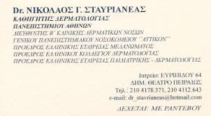 ΔΕΡΜΑΤΟΛΟΓΟΣ ΠΕΙΡΑΙΑΣ ΣΤΑΥΡΙΑΝΕΑΣ ΝΙΚΟΛΑΟΣ