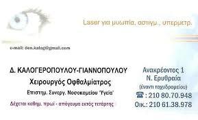 ΟΦΘΑΛΜΙΑΤΡΟΣ ΝΕΑ ΕΡΥΘΡΑΙΑ ΚΑΛΟΓΕΡΟΠΟΥΛΟΥ ΓΙΑΝΝΟΠΟΥΛΟΥ ΔΙΟΝΥΣΙΑ