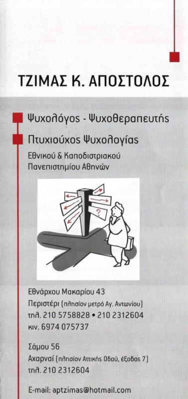 ΨΥΧΟΛΟΓΟΣ ΨΥΧΟΘΕΡΑΠΕΥΤΗΣ ΠΕΡΙΣΤΕΡΙ ΑΤΤΙΚΗ ΤΖΙΜΑΣ ΑΠΟΣΤΟΛΟΣ