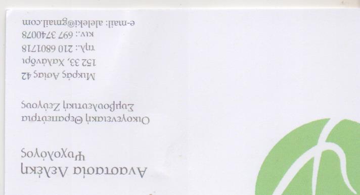 ΨΥΧΟΛΟΓΟΣ ΧΑΛΑΝΔΡΙ ΑΤΤΙΚΗ ΛΕΛΕΚΗ ΑΝΑΣΤΑΣΙΑ