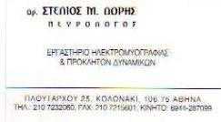 ΝΕΥΡΟΛΟΓΟΣ ΚΟΛΩΝΑΚΙ ΔΩΡΗΣ ΣΤΕΛΙΟΣ