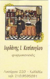 ΦΑΡΜΑΚΕΙΟ ΚΑΛΛΙΘΕΑ ΚΕΣΙΣΟΓΛΟΥ ΙΟΡΔΑΝΗΣ