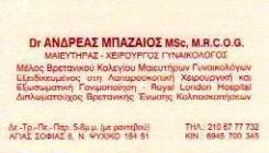 ΓΥΝΑΙΚΟΛΟΓΟΣ ΜΑΙΕΥΤΗΡΑΣ ΝΕΟ ΨΥΧΙΚΟ ΜΠΑΖΑΙΟΣ