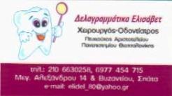 ΧΕΙΡΟΥΡΓΟΣ ΟΔΟΝΤΙΑΤΡΟΣ ΣΠΑΤΑ ΔΕΛΑΓΡΑΜΜΑΤΙΚΑ ΕΛΙΣΑΒΕΤ