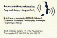 ΛΟΓΟΠΑΘΟΛΟΓΟΣ ΛΟΓΟΠΑΘΟΛΟΓΟΙ ΛΟΓΟΠΕΔΙΚΟΣ ΑΡΓΥΡΟΥΠΟΛΗ ΑΠΟΣΤΟΛΟΠΟΥΛΟΥ ΑΝΑΣΤΑΣΙΑ
