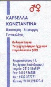 ΓΥΝΑΙΚΟΛΟΓΟΣ ΛΑΡΙΣΑ ΚΑΡΒΕΛΛΑ ΚΩΝΣΤΑΝΤΙΝΑ
