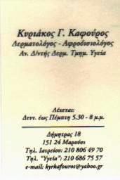 ΔΕΡΜΑΤΟΛΟΓΟΣ ΑΦΡOΔΙΣΙΟΛΟΓΟΣ ΜΑΡΟΥΣΙ ΚΑΦΟΥΡΟΣ ΚΥΡΙΑΚΟΣ