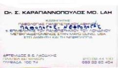 ΠΑΘΟΛΟΓΟΣ ΝΕΦΡΟΛΟΓΟΣ ΓΛΥΦΑΔΑ ΚΑΡΑΓΙΑΝΝΟΠΟΥΛΟΣ