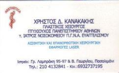 AESTHETICA ΙΑΤΡΕΙΟ ΑΙΣΘΗΤΙΚΗΣ ΚΑΙ ΕΠΑΝΟΡΘΩΤΙΚΗΣ ΧΕΙΡΟΥΡΓΙΚΗΣ ΠΕΙΡΑΙΑΣ ΚΑΝΑΚΑΚΗΣ ΧΡΗΣΤΟΣ