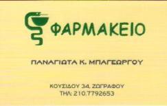 ΦΑΡΜΑΚΕΙΟ ΖΩΓΡΑΦΟΥ ΑΤΤΙΚΗ ΜΠΑΓΕΩΡΓΟΥ ΠΑΝΑΓΙΩΤΑ