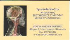 ΙΑΤΡΟΣ ΝΕΥΡΟΛΟΓΟΣ ΗΛΙΟΥΠΟΛΗ ΑΤΤΙΚΗ ΝΤΟΥΛΙΑ ΧΡΥΣΑΝΘΗ