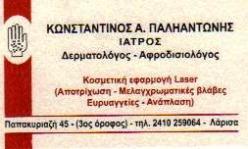 ΔΕΡΜΑΤΟΛΟΓΟΣ ΛΑΡΙΣΑ ΠΑΛΗΑΝΤΩΝΗΣ ΚΩΝΣΤΑΝΤΙΝΟΣ