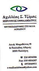 ΧΕΙΡΟΥΡΓΟΣ ΟΦΘΑΛΜΙΑΤΡΟΣ ΠΑΛΛΗΝΗ ΤΖΙΜΑΣ ΑΧΙΛΛΕΑΣ