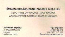 ΧΕΙΡΟΥΡΓΟΣ ΟΥΡΟΛΟΓΟΣ ΜΕΛΙΣΣΙΑ ΝΑΞΟ ΚΩΝΣΤΑΝΤΑΚΗΣ ΕΜΜΑΝΟΥΗΛ