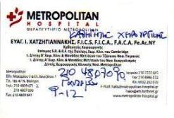 ΧΕΙΡΟΥΡΓΟΣ ΝΕΟ ΦΑΛΗΡΟ ΧΑΤΖΗΓΙΑΝΝΑΚΗΣ ΕΥΑΓΓΕΛΟΣ