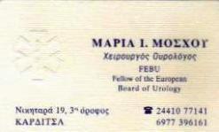 ΧΕΙΡΟΥΡΓΟΣ ΟΥΡΟΛΟΓΟΣ ΚΑΡΔΙΤΣΑ ΜΟΣΧΟΥ ΜΑΡΙΑ