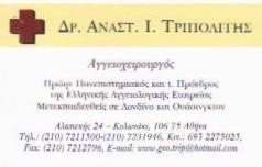 ΑΓΓΕΙΟΧΕΙΡΟΥΡΓΟΣ ΚΟΛΩΝΑΚΙ Δρ ΤΡΙΠΟΛΙΤΗΣ ΑΝΑΣΤΑΣΙΟΣ