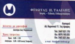 ΕΙΔΙΚΟΣ ΕΝΔΟΚΡΙΝΟΛΟΓΟΣ ΚΑΣΤΟΡΙΑ ΤΑΛΙΔΗΣ ΦΙΛ.