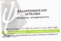 ΨΥΧΟΛΟΓΟΣ ΔΑΦΝΗ ΚΑΛΑΝΤΖΟΠΟΥΛΟΥ ΑΓΓΕΛΙΚΗ