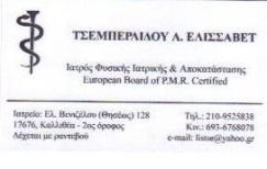 ΦYΣΙΑΤΡΟΣ ΚΑΛΛΙΘΕΑ ΤΣΕΜΠΕΡΛΙΔΟΥ ΕΛΙΣΣΑΒΕΤ
