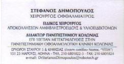 ΧΕΙΡΟΥΡΓΟΣ ΟΦΘΑΛΜΙΑΤΡΟΣ ΜΑΡΟΥΣΙ ΧΕΙΡΟΥΡΓΟΙ ΟΦΘΑΛΜΙΑΤΡΟΙ ΔΗΜΟΠΟΥΛΟΣ ΣΤΕΦΑΝΟΣ