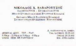 ΟΔΟΝΤΙΑΤΡΟΣ ΧΕΙΡΟΥΡΓΟΣ ΣΤΟΜΑΤΟΛΟΓΟΣ ΟΔΟΝΤΙΑΤΡΕΙΟ ΑΘΗΝΑ ΑΤΤΙΚΗ ΒΑΒΑΡΟΥΤΣΟΣ ΝΙΚOΛΑΟΣ