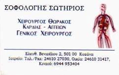 ΓΕΝΙΚΟΣ ΧΕΙΡΟΥΡΓΟΣ ΚΟΖΑΝΗ ΣΟΦΟΛΟΓΗΣ ΣΩΤΗΡΙΟΣ