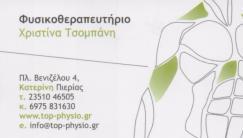 TOP PHYSIO ΦΥΣΙΚΟΘΕΡΑΠΕΥΤΗΡΙΟ ΚΑΤΕΡΙΝΗ ΤΣΟΜΠΑΝΗ ΧΡΙΣΤΙΝΑ