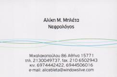 ΙΑΤΡΟΣ ΝΕΦΡΟΛΟΓΟΣ ΙΛΙΣΙΑ ΜΠΛΕΤΑ ΑΛΙΚΗ