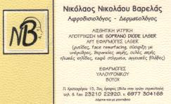 ΑΦΡΟΔΙΣΙΟΛΟΓΟΣ ΔΕΡΜΑΤΟΛΟΓΟΣ ΣΕΡΡΕΣ ΒΑΡΕΛΑΣ ΝΙΚΟΣ