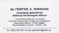 ΠΛΑΣΤΙΚΟΣ ΧΕΙΡΟΥΡΓΟΣ ΧΑΛΑΝΔΡΙ ΑΤΤΙΚΗ ΚΟΚΚΑΛΗΣ ΓΕΩΡΓΙΟΣ