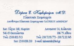 ΠΛΑΣΤΙΚΟΣ ΧΕΙΡΟΥΡΓΟΣ ΚΟΛΩΝΑΚΙ ΚΑΛΟΜΟΙΡΗ ΔΟΜΝΑ