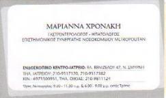 ΓΑΣΤΡΕΝΤΕΡΟΛΟΓΟΣ ΝΕΑ ΣΜΥΡΝΗ ΑΤΤΙΚΗ ΧΡΟΝΑΚΗ ΜΑΡΙΑΝΝΑ