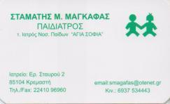 ΠΑΙΔΙΑΤΡΟΣ ΡΟΔΟΣ ΜΑΓΚΑΦΑΣ ΣΤΑΜΑΤΙΟΣ