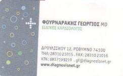 ΕΙΔΙΚΟΣ ΚΑΡΔΙΟΛΟΓΟΣ ΡΕΘΥΜΝΟ ΦΟΥΡΝΑΡΑΚΗΣ ΓΕΩΡΓΙΟΣ